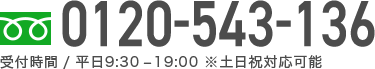 0120-543-136 受付時間/平9:30-19:00 ※土日祝対応可能