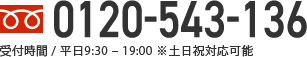 0120-543-136 受付時間/平日9:00-19:00 ※土日祝対応可能