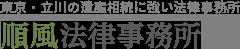 東京・立川の遺産相続に強い法律事務所 順風法律事務所