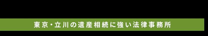 東京・立川の遺産相続に強い法律事務所
