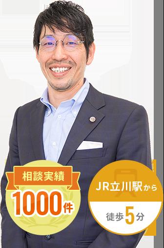 相談実績1000件/JR立川駅から徒歩5分
