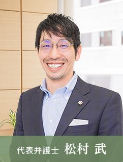 松村弁護士